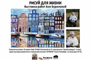 Благотворительная выставка «Рисуй для жизни» откроется в Петербурге