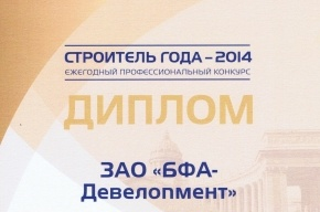 Победители конкурса «Строитель года — 2014»