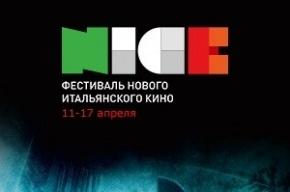 В Петербурге пройдёт XIII Фестиваль Нового итальянского кино N.I.C.E