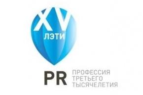 XV Юбилейный Всероссийский Фестиваль «PR– профессия третьего тысячелетия»
