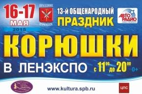 13-й общенародный праздник корюшки в Санкт-Петербурге