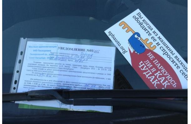 В одном из районов Петербурга прошел рейд по борьбе с незаконной парковкой