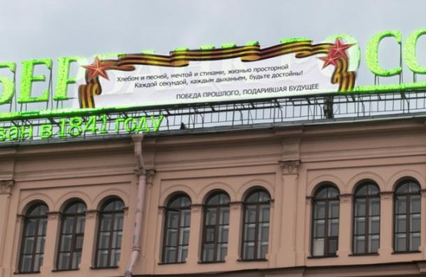 В Петербурге руфер разместил на крыше здания Гордумы баннер к 70-летию Победы