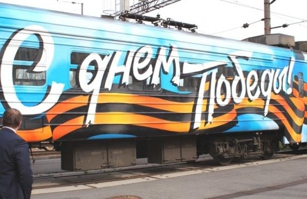 Ко дню Победы студенты разрисовали электричку праздничным граффити