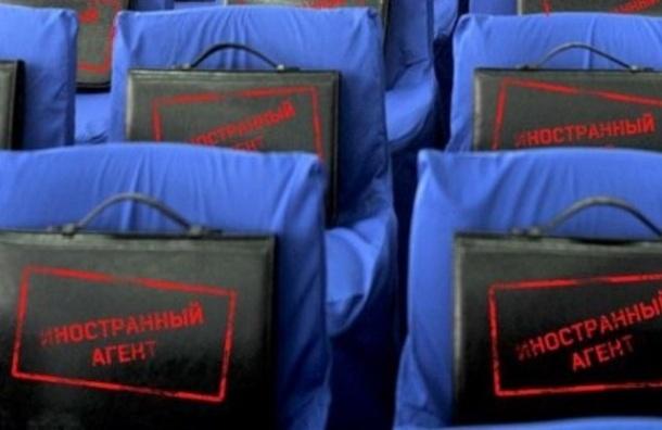 Фонд «Династия» и «Либеральная миссия» признаны иностранными агентами