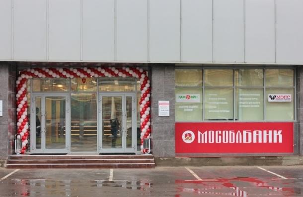 Возбуждено уголовное дело о хищении более 70 млрд рублей из «Мособлбанка»