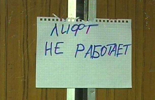 Прокуратура Петербурга наказала местных чиновников за неработающие лифты