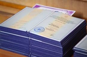 В Петербурге задержали продавца поддельными дипломами и аттестатами