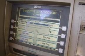 В Петербурге местный житель пытался украсть из банкомата полмиллиона