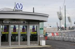 Горожане раскритиковали метро «Спортивная –2»