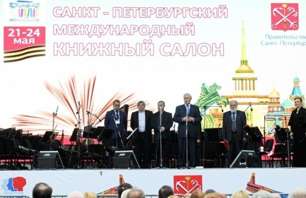Темой второго дня Книжного салона в Петербурге стал «Год литературы в России»