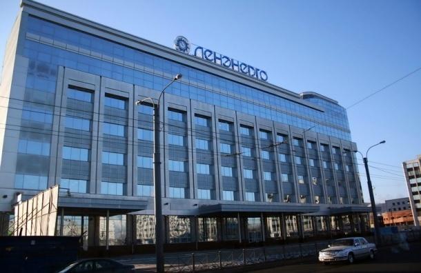 ФАС оштрафовал «Ленэнерго» почти на 50 млн