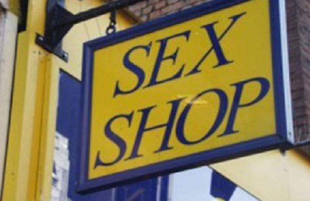 В Петербурге будут судить экс-полицейского, укравшего из секс-шопа вибромассажер и женское белье