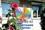 Полиграфия. Приморский район.: Фоторепортаж