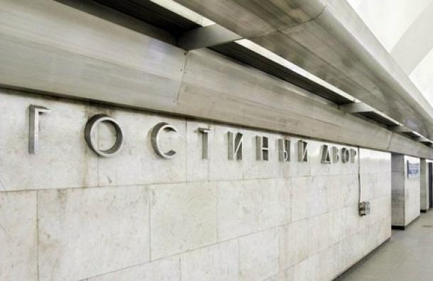 Станция метро «Гостиный двор» закрыта из-за возгорания