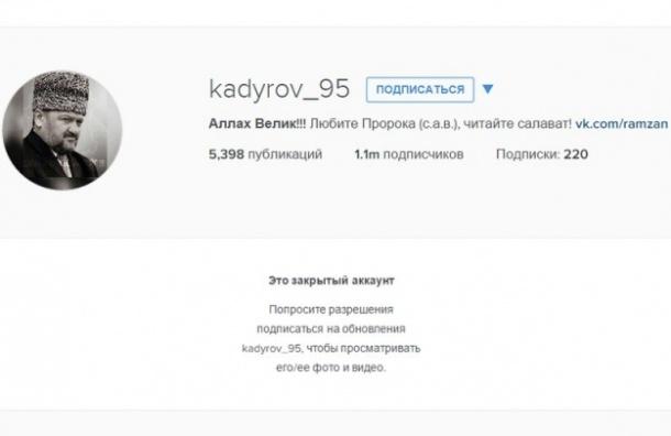 Глава Чечни Рамзан Кадыров закрыл доступ к своему Instagram