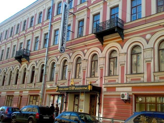 Театр Зазеркалье
