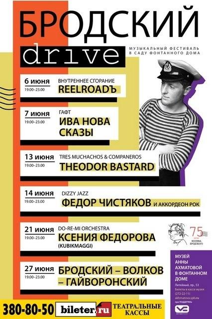 Фестиваль Brodsky_drive