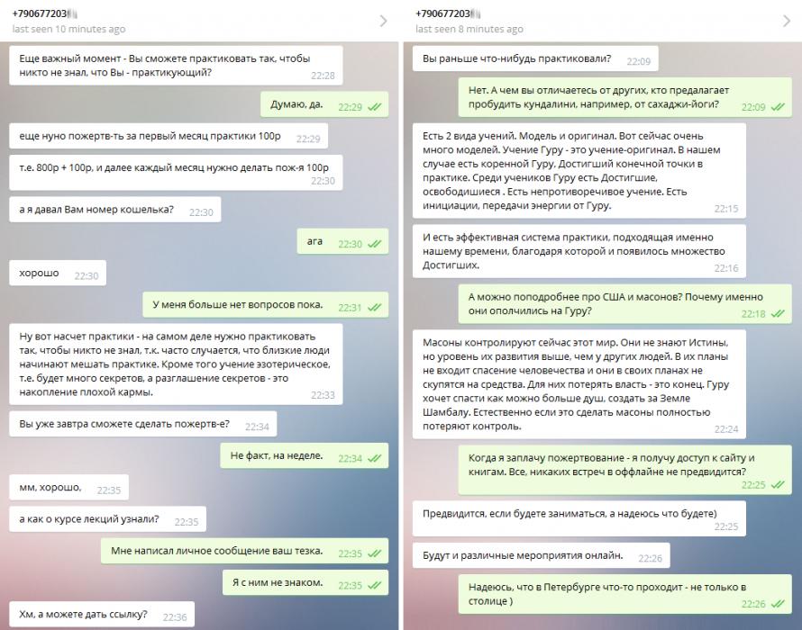 На вопрос о возможных мероприятиях в Петербурге наставник ответил смайликом