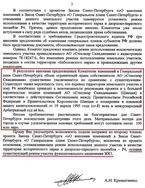 Кривенченко2