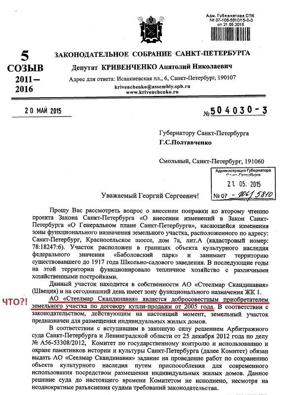 Кривенченко 1