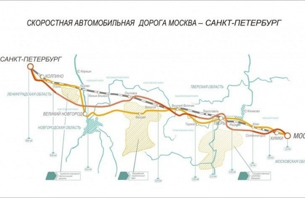 На 99 лет часть магистрали Москва — Петербург станет платной