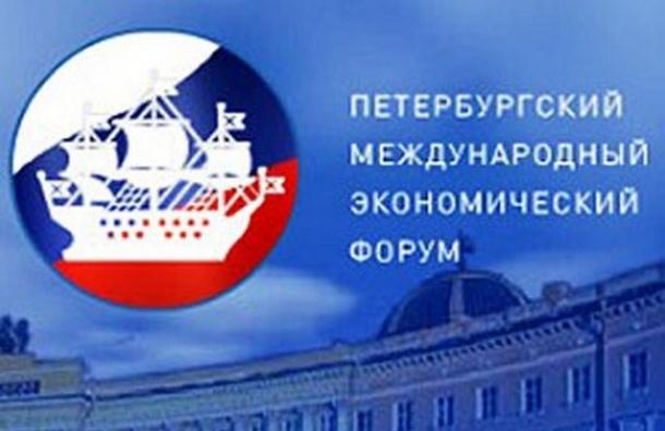 В Петербурге стартует Международный экономический форум