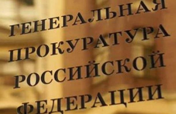 Генпрокуратура России проверяет законность выхода стран Балтии из СССР