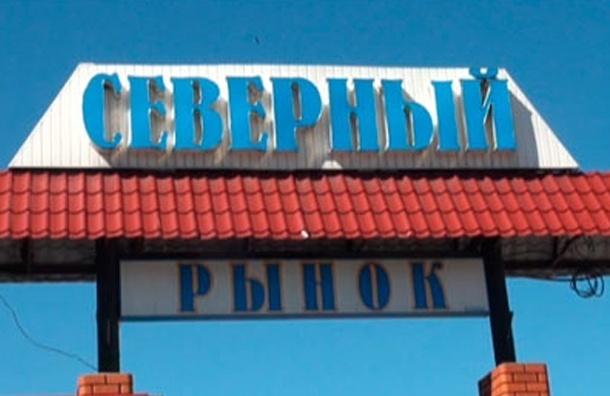 Смольный закрывает «Северный рынок» на Светлановском