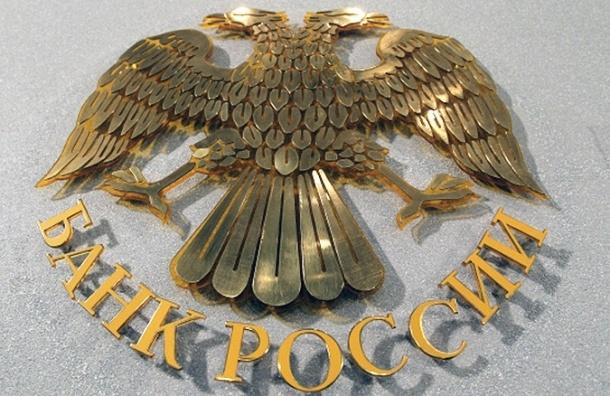 Центробанк считает недопустимым повторение кризиса 2014