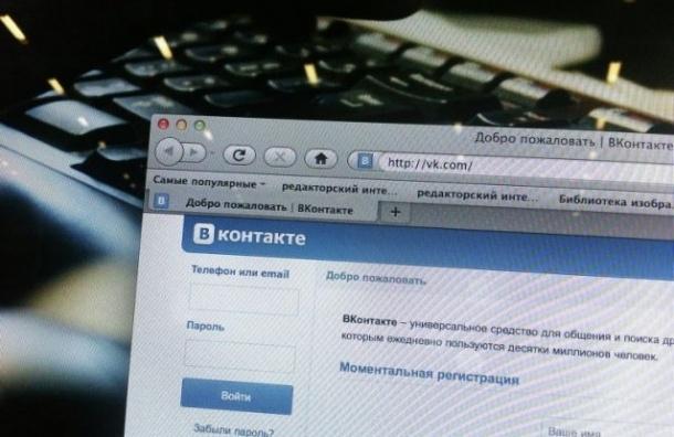 Социальная сеть «ВКонтакте» перестала работать