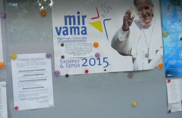 Папа Римский приехал в Сараево, чтобы помирить сербов, хорватов и мусульман