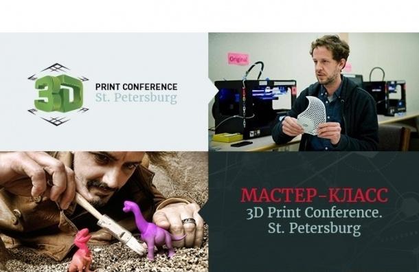 3D-чудеса на мастер-классах конференции 3D Print Conference. St. Petersburg