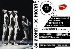 Международный фестиваль танца OPEN LOOK в Санкт-Петербурге пройдет с 30 июня по 9 июля