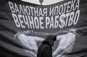 Валютные ипотечники Петербурга хотят пикетировать Международный банковский конгресс
