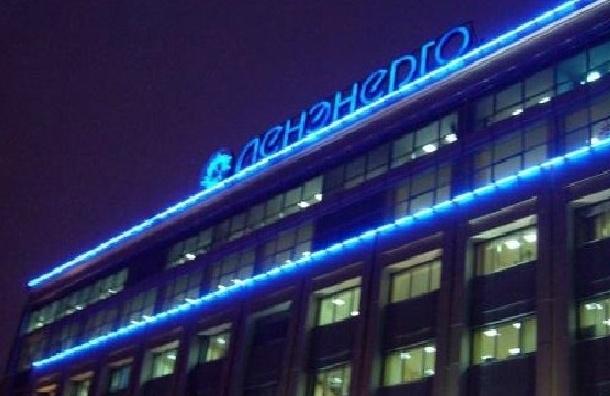Андрей Сизов возглавил «Ленэнерго»