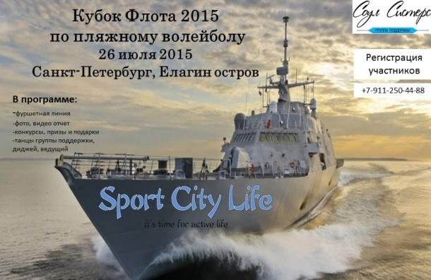 26 июля на Елагином острове пройдет ежегодный турнир по пляжному волейболу «Кубок Флота 2015»