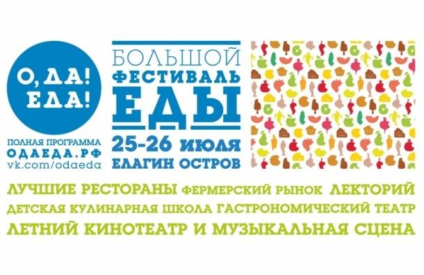 25-26 июля на Елагином острове состоится большой фестиваль еды «ОДА! ЕДА!»