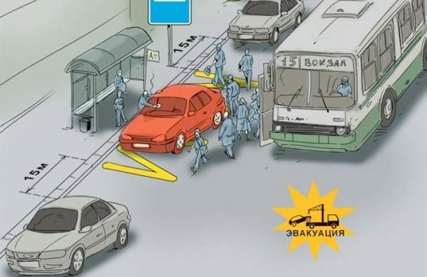 В Петербурге появится горячая линия для борьбы с незаконной парковкой на остановках