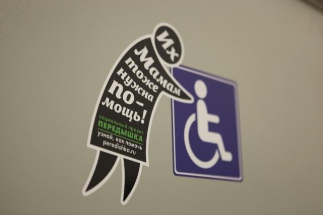 В торговых центрах у значков «ИНВАЛИД» появились «МАМЫ»: Фото