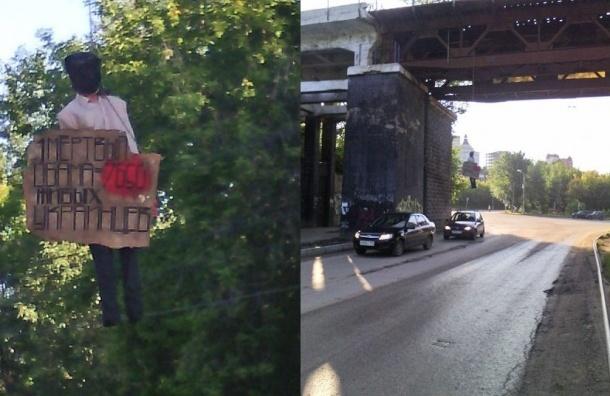 В Перми перед университетом ПГНИУ неизвестные повесили чучело Обамы