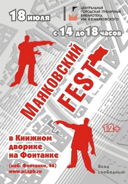 Маяковский фест