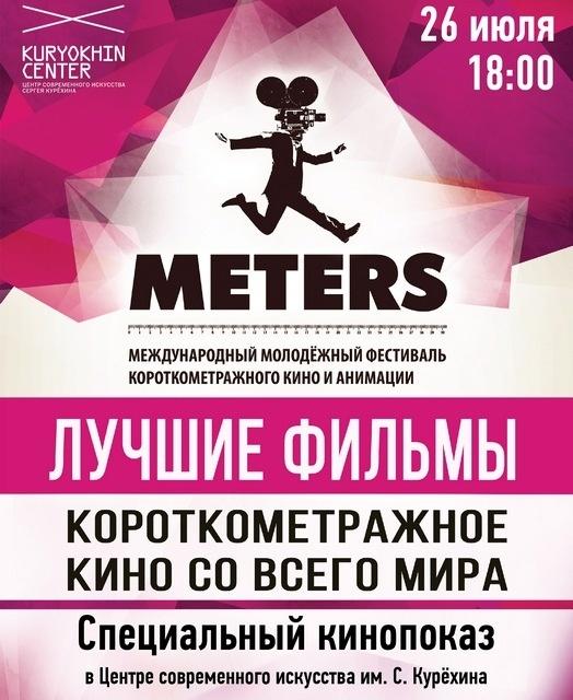 Фестиваль Meters