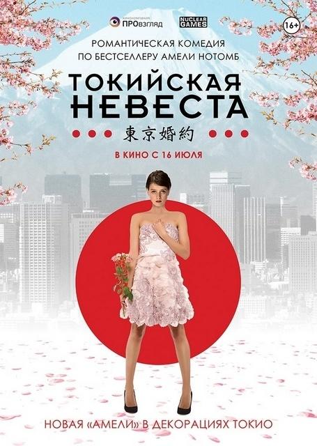 Tokiyskaya_nevesta