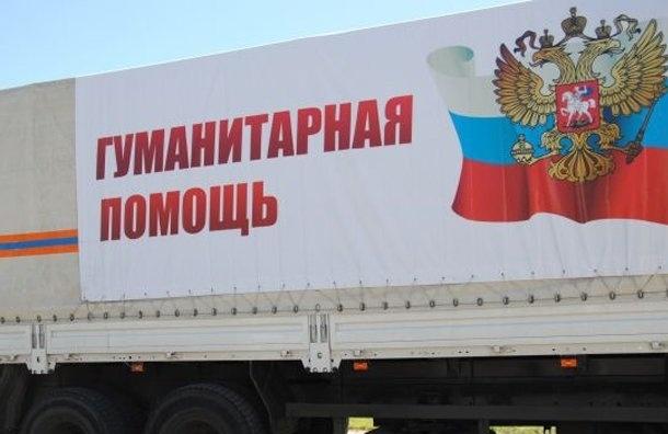 В Донецке и Луганске разгружают очередную колонну гуманитарной помощи