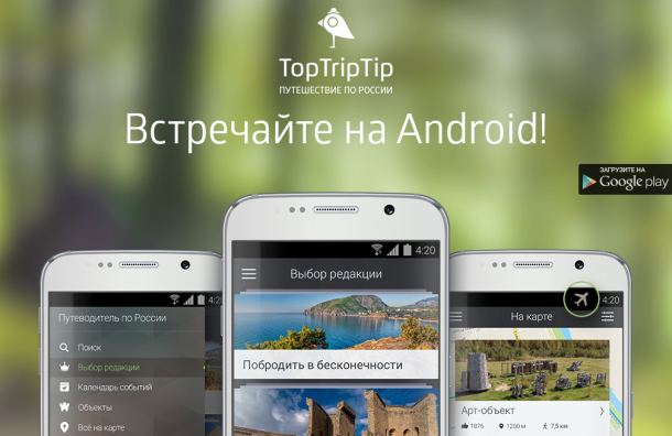 TopTripTip-Россия: теперь для Android