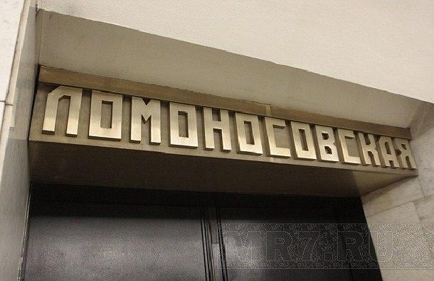 Вход на «Ломоносовскую» будет ограничен в течение двух месяцев