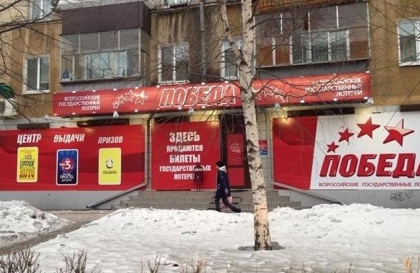 В Петербурге запрещена лотерея «Победа»
