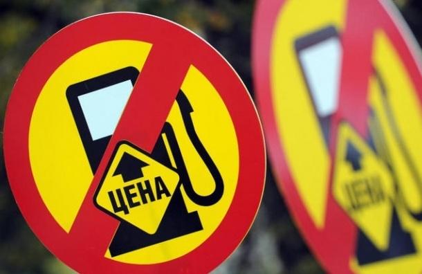 За неделю в Петербурге бензин вырос на 0,7%