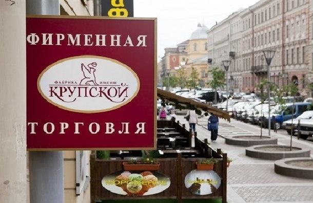 Из магазинов Петербурга исчезает продукция фабрики им. Крупской